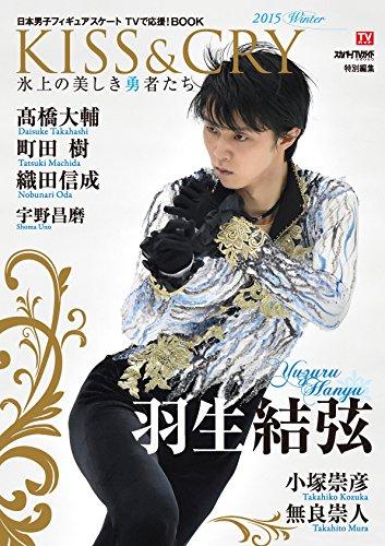 KISS & CRY 氷上の美しき勇者たち 2015WINTER ~日本男子フィギュアスケート TVで応援! BOOK (TOKYO NEWS MOOK 472号)