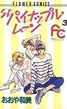 パイナップル・ムーン(3) (フラワーコミックス)