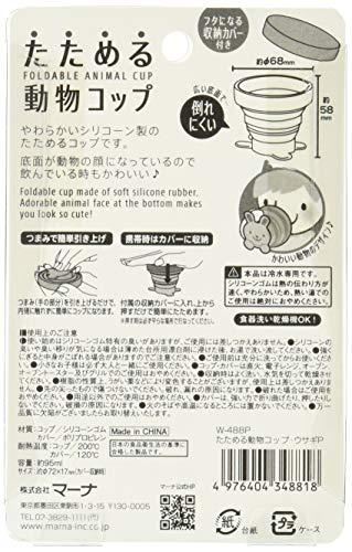 Marna『たためる動物コップ(W488)』
