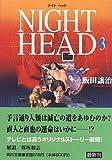 ナイトヘッド〈3〉 (角川文庫 い 40-3)