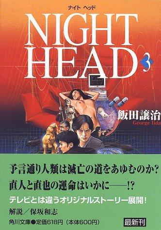 ナイトヘッド〈3〉 (角川文庫)の詳細を見る
