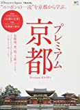 別冊Discover Japan_TRAVEL プレミアム 京都 (エイムック 3596 別冊Discover Japan_TRAVEL)