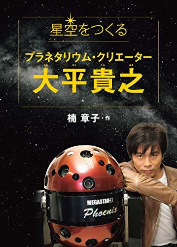 星空をつくる プラネタリウム・クリエーター大平貴之 (文研じゅべにーる・ノンフィクション)