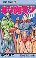 キン肉マン 29 (ジャンプコミックス)