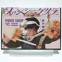 岡村靖幸 / ファンシーゲリラ VIDEO SHOP '92 YASUYUKI OKAMURA [DVD]