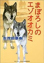 まぼろしのエゾオオカミ (「朝のときめく読書」シリーズ)