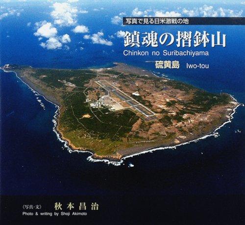 鎮魂の摺鉢山-硫黄島―写真で見る日米激戦の地