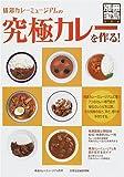 横浜カレーミュージアムの究極カレーを作る! (別冊宝島 (596))