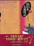 カラー版 新日本大歳時記 新年