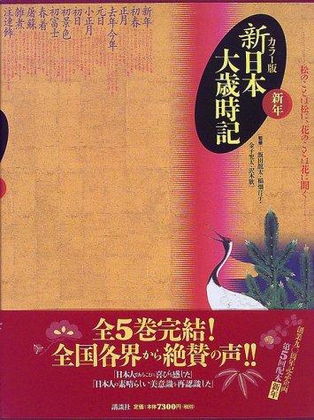 カラー版 新日本大歳時記 新年の詳細を見る