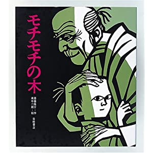 """モチモチの木 (創作絵本6)"""""""