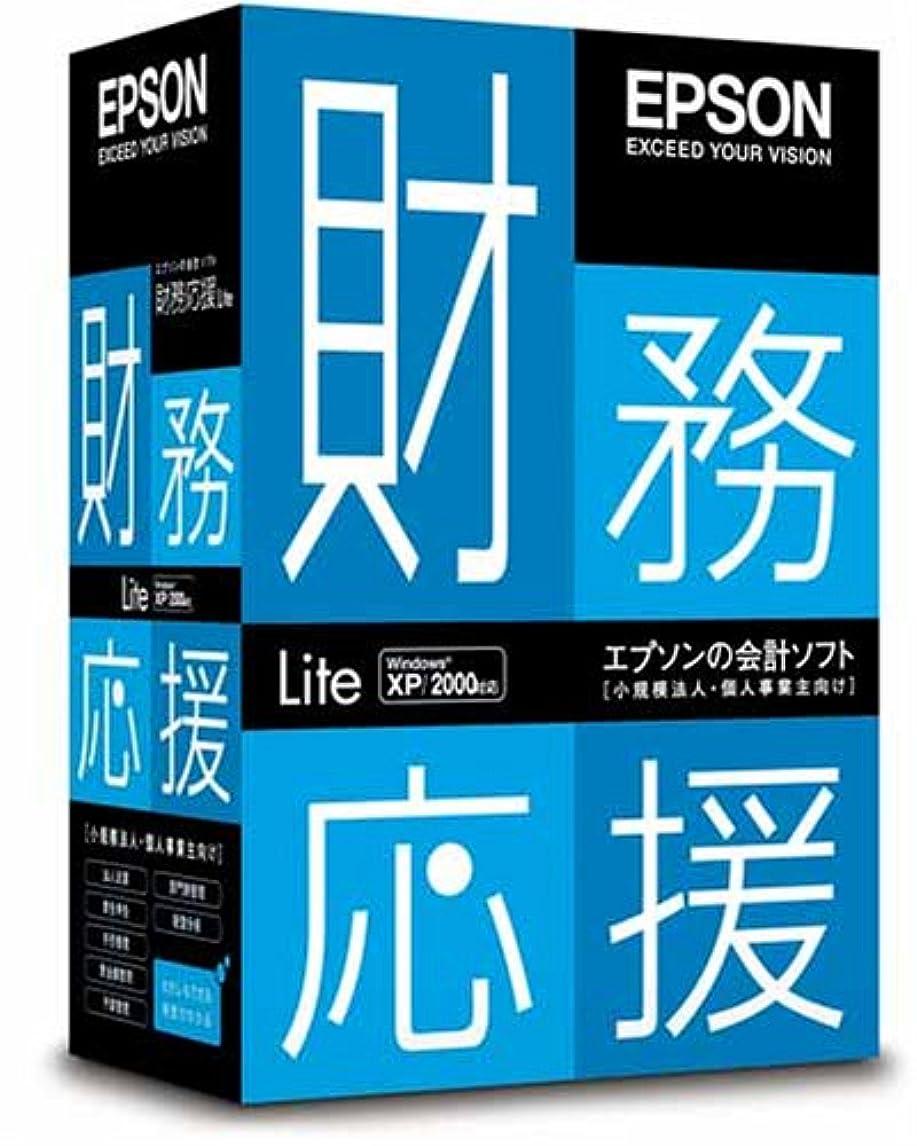 懲戒消防士ビルダー【旧商品】エプソン 財務応援 Lite