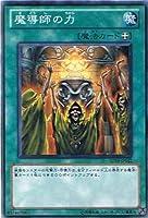 【遊戯王カード】 《ドラグニティ・ドライブ》 魔導師の力 ノーマル sd19-jp022