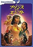 プリンス・オブ・エジプト[DVD]