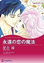 表紙: 永遠の恋の魔法 (ハーレクインコミックス) | 星合 操