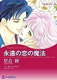 永遠の恋の魔法 (ハーレクインコミックス)