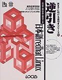 逆引き日本語redhat Linux (読まずに引ける逆引きシリーズ)