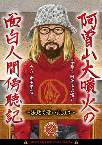 阿曽山大噴火の面白人間傍聴記~法廷で逢いましょう~ 第2話 (画期的コミックス)