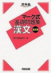 マーク式基礎問題集 漢文 五訂版 (河合塾シリーズ)