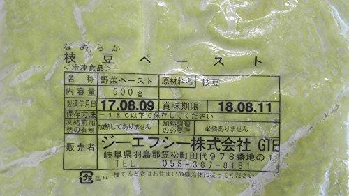 冷凍 なめらか 枝豆ペースト 500g×20袋 GFC 業務用 えだまめ ペースト