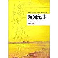 The sea river records event (Chinese edidion) Pinyin: hai he ji shi