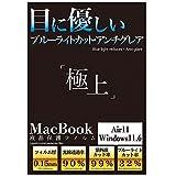 極上 ブルーライトカット 反射防止 抗菌 超高精細アンチグレア 液晶保護フィルム 国内正規品 メーカー30日保証付 Agrado (MacBook Air11インチ A1370/1465 / Windows11.6)