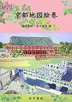 京都地図絵巻