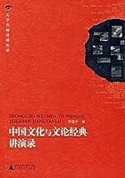 中国文化与文论经典讲演录(附光盘)