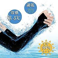 ZMiw 冷感 アームカバー UPF50+ UV対策 吸汗速乾 腕カバー 滑り止め 日焼け止め スポーツカバー 紫外線対策【男女兼用】
