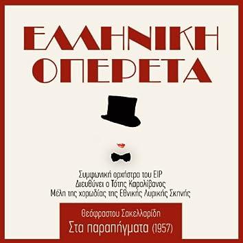 """Θεόφραστου Σακελλαρίδη  : """"Στα παραπήγματα""""  (Eλληνική οπερέτα, 1957)"""