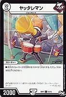 デュエルマスターズ SD01-12-C ヤッタレマン コモン