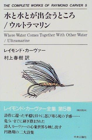 水と水とが出会うところ/ウルトラマリン The complete works of Raymond Carver(5)の詳細を見る