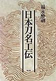 日本刀名工伝