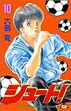 シュート! (10) (講談社コミックス (1806巻))