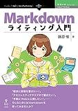 Markdownライティング入門 プレーンテキストで気楽に書こう! (技術の泉シリーズ(NextPublishing))