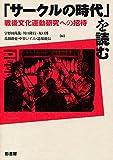 「サークルの時代」を読む: 戦後文化運動研究への招待
