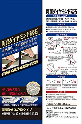 GOKEI両面ダイヤモンド砥石#400#1000180×60×8mm705g仕上げ包丁ダイヤモンド砥石セラミック砥石砥石面直し研ぎ石両面使える2役タイプ