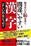 知らないと恥をかく 間違いやすい漢字 正しいのはどっち? (大和出版) - 秋月 三郎