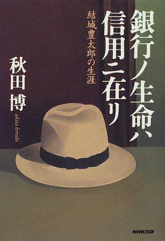 銀行ノ生命ハ信用に在リ―結城豊太郎の生涯の詳細を見る