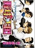 野球天国 (キャラコミックス)