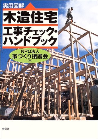 実用図解 木造住宅工事チェック・ハンドブック