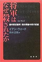 将軍はなぜ殺されたか―豪州戦犯裁判・西村琢磨中将の悲劇