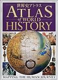 世界史アトラス ATLAS of WORLD HISTORY