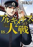 アルキメデスの大戦(18) (ヤングマガジンコミックス)