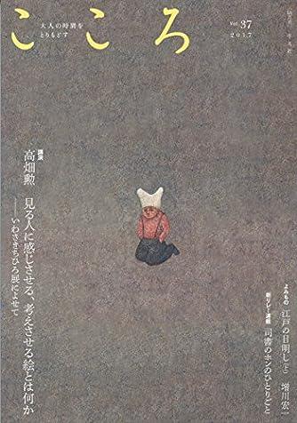 こころ Vol.37