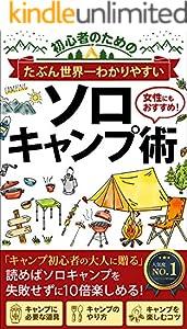 たぶん世界一わかりやすい【初心者のためのソロキャンプ術】: 大人のキャンプ初心者に贈る「ストレス解消」「リラックス」「アウトドア」
