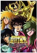 Saint Seiya ?? Hades Underworld Part 2 (Episode 5 and Episode 6) [rental omission] JAPANESE EDITION