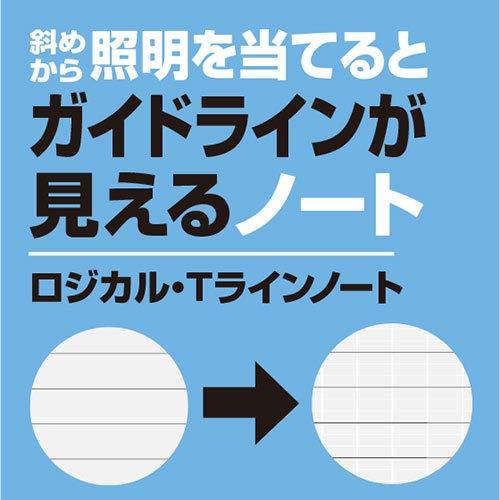 ナカバヤシロジカル・Tラインノート/B5A罫/7mmNB505A