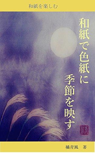 washi de shikishi ni kisetu wo utusu washi-wo-tanoshimu (Japanese Edition)