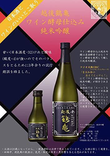越後鶴亀ワイン酵母仕込み純米吟醸720ml[日本酒新潟県]